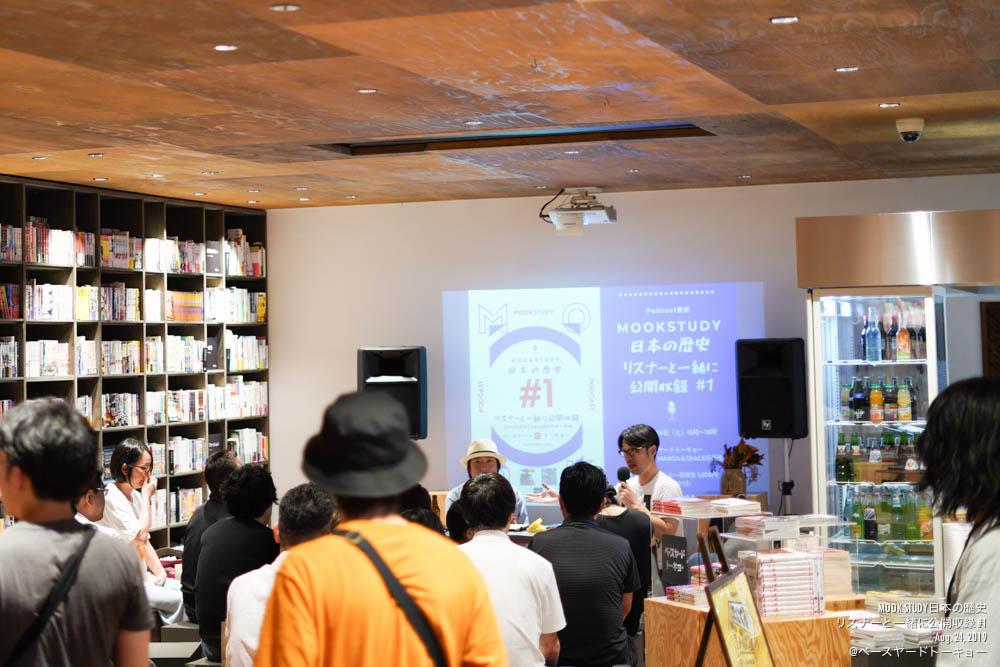MOOKSTUDY日本の歴史_公開収録#1