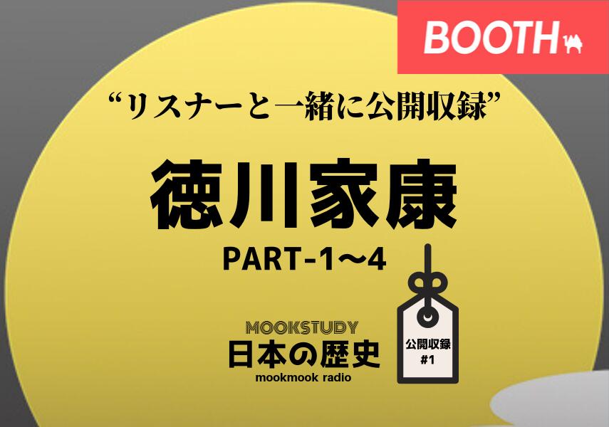 [MOOKSTUDY日本の歴史]公開収録#1の音声データBOOTHで販売中