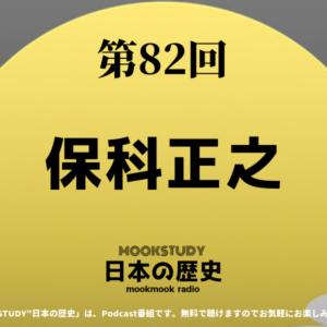 [MOOKSTUDY日本の歴史]Podcast_#81_保科正之