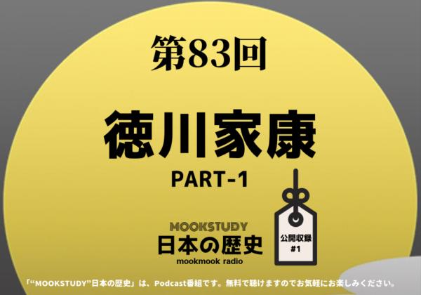 [MOOKSTUDY日本の歴史]Podcast_#82_徳川家康PART1
