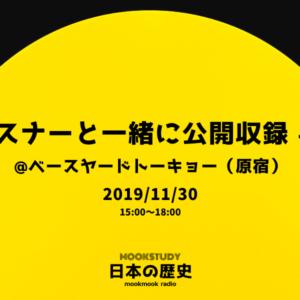 MOOKSTUDY日本の歴史_公開収録#2_2019年11月30日