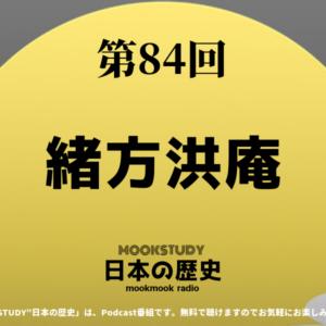 [MOOKSTUDY日本の歴史]Podcast_#84_緒方洪庵