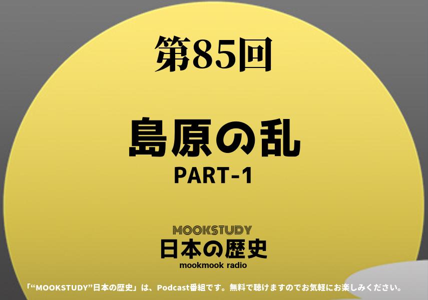 [MOOKSTUDY日本の歴史]Podcast_#85_島原の乱PART-1