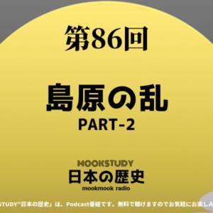[MOOKSTUDY日本の歴史]Podcast_#86_島原の乱PART-2