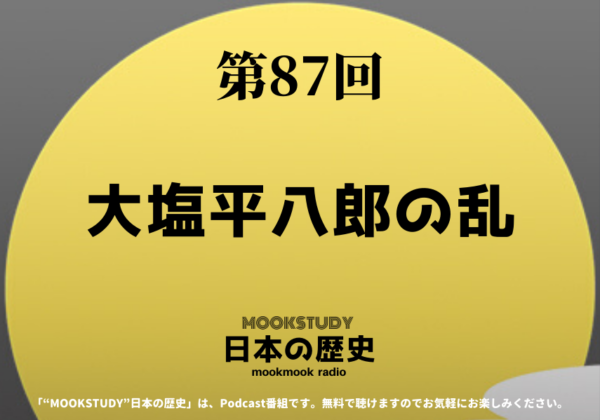[MOOKSTUDY日本の歴史]Podcast_#87_大塩平八郎の乱