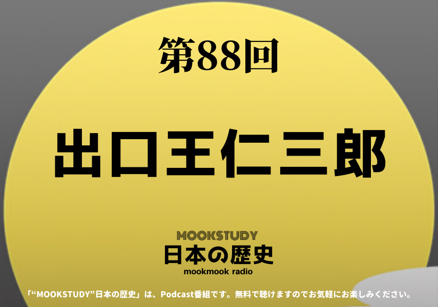 [MOOKSTUDY日本の歴史]Podcast_#88_出口王仁三郎