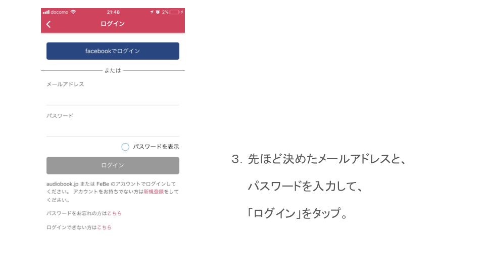 audiobookjp_MOOKSTUDY日本の歴史_クーポン利用方法