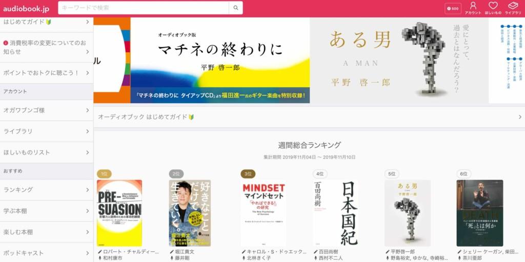 MOOKSTUDY日本の歴史_audiobook.jp