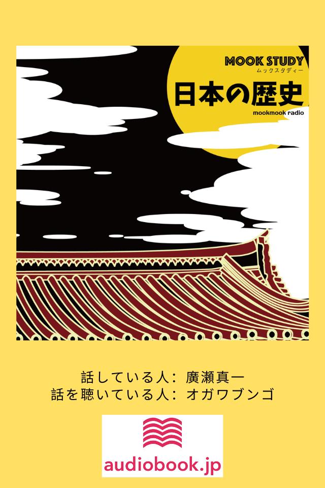 MOOKSTUDY日本の歴史_audiobook.jp_INFO