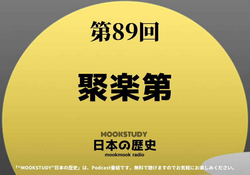 [MOOKSTUDY日本の歴史]Podcast_#89_聚楽第