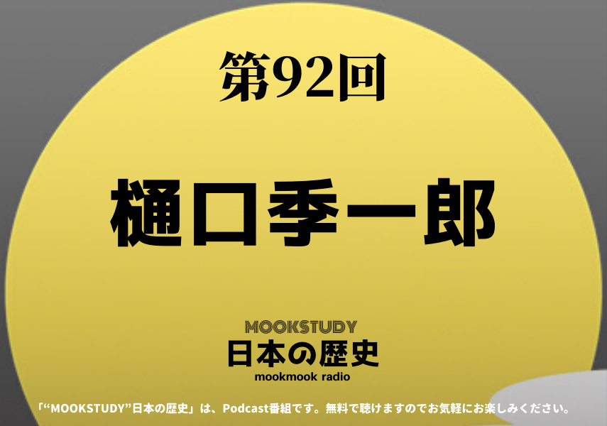 [MOOKSTUDY日本の歴史]Podcast_#92_樋口季一郎
