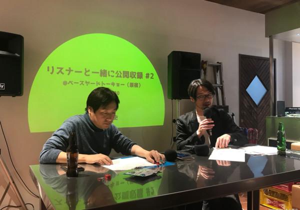 MOOKSTUDY日本の歴史_公開収録#2