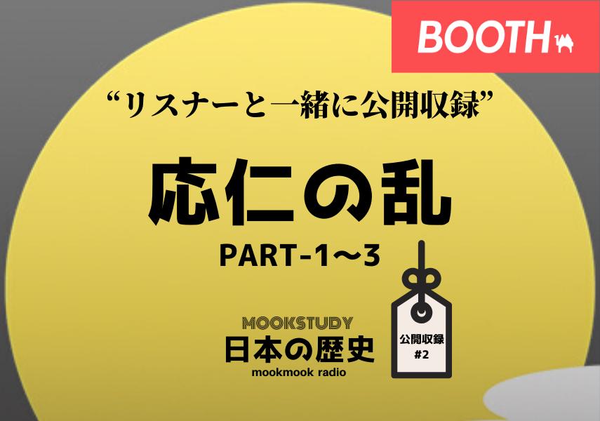 [MOOKSTUDY日本の歴史]公開収録#2の音声データBOOTHで販売中