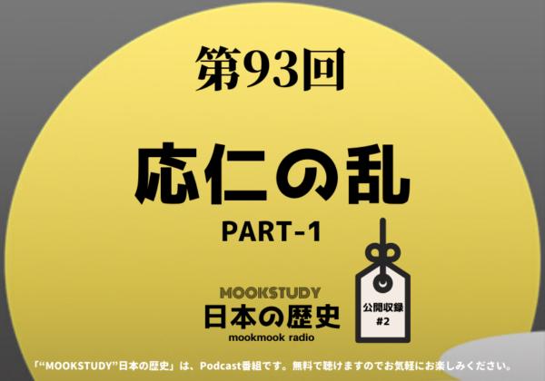 [MOOKSTUDY日本の歴史]Podcast_#93_応仁の乱PART1_公開収録#2