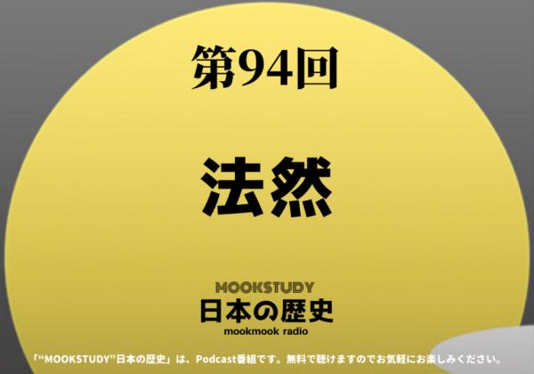 [MOOKSTUDY日本の歴史]Podcast_#94_法然
