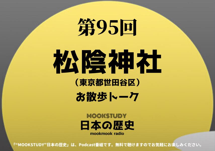 [MOOKSTUDY日本の歴史]Podcast_#95_[お散歩トーク]松陰神社