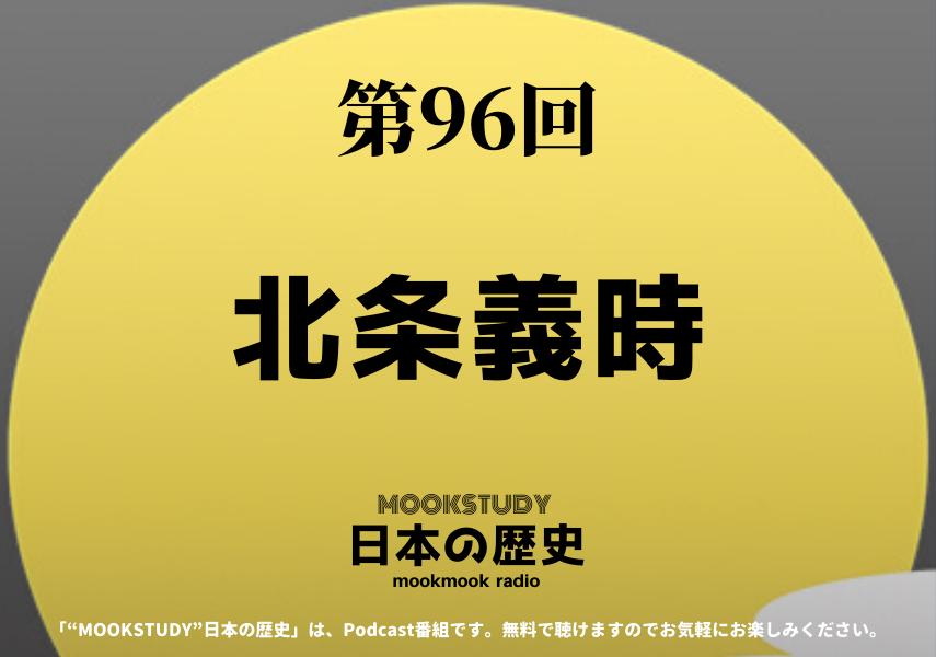[MOOKSTUDY日本の歴史]Podcast_#96_北条義時