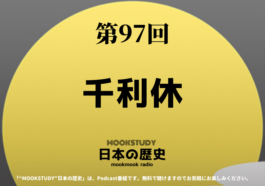 [MOOKSTUDY日本の歴史]Podcast_#97_千利休
