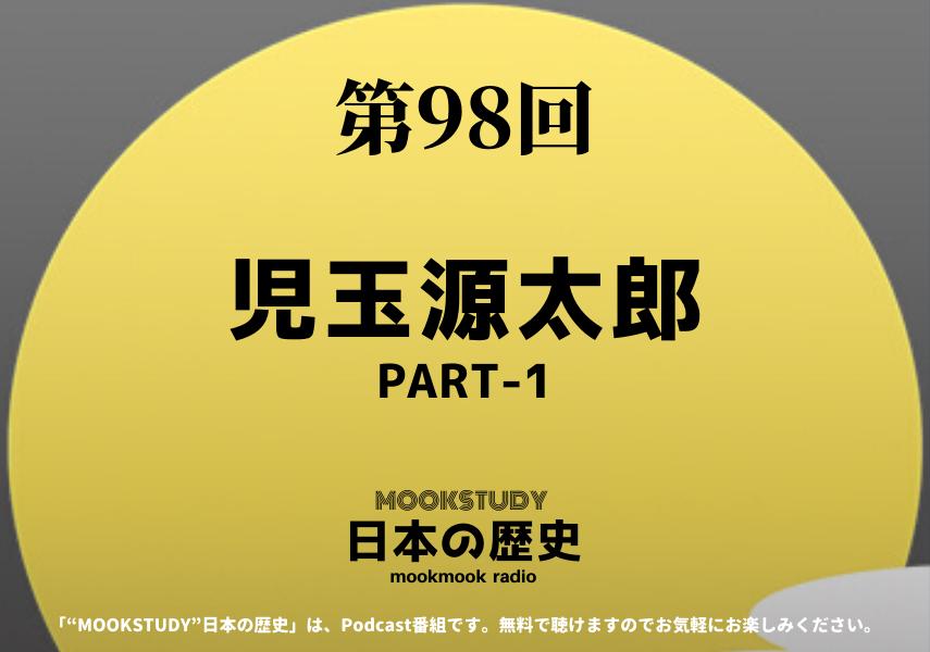 [MOOKSTUDY日本の歴史]Podcast_#98_児玉源太郎PART-1