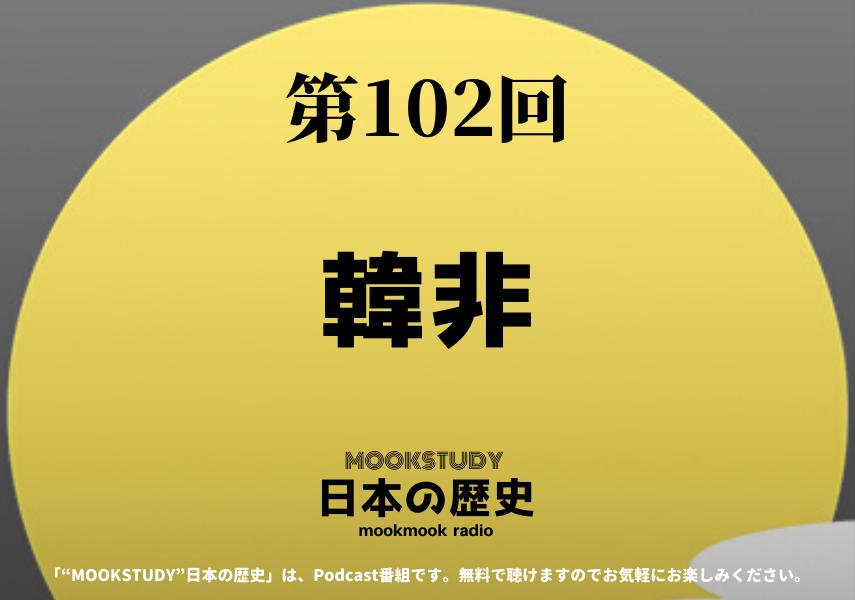 [MOOKSTUDY日本の歴史]Podcast_#102_韓非