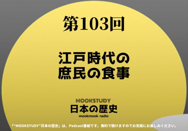 [MOOKSTUDY日本の歴史]Podcast_#103_江戸時代の庶民の食事
