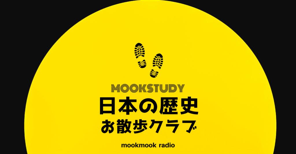 MOOKSTUDY日本の歴史_お散歩クラブ