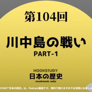[MOOKSTUDY日本の歴史]Podcast_#104_川中島の戦いPART-1