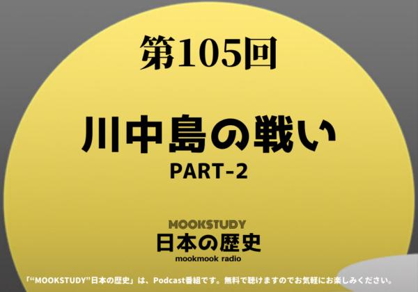[MOOKSTUDY日本の歴史]Podcast_#105_川中島の戦いPART-2