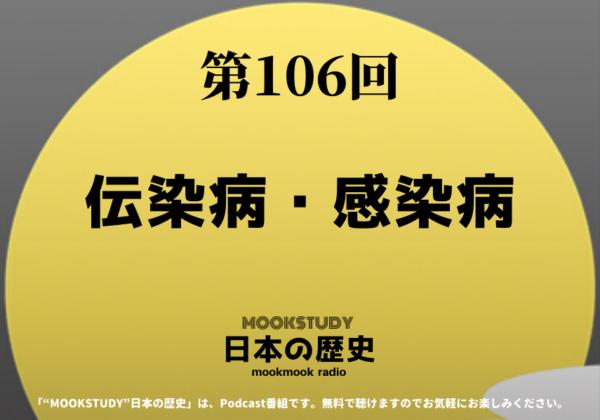 [MOOKSTUDY日本の歴史]Podcast_#106_伝染病・感染病