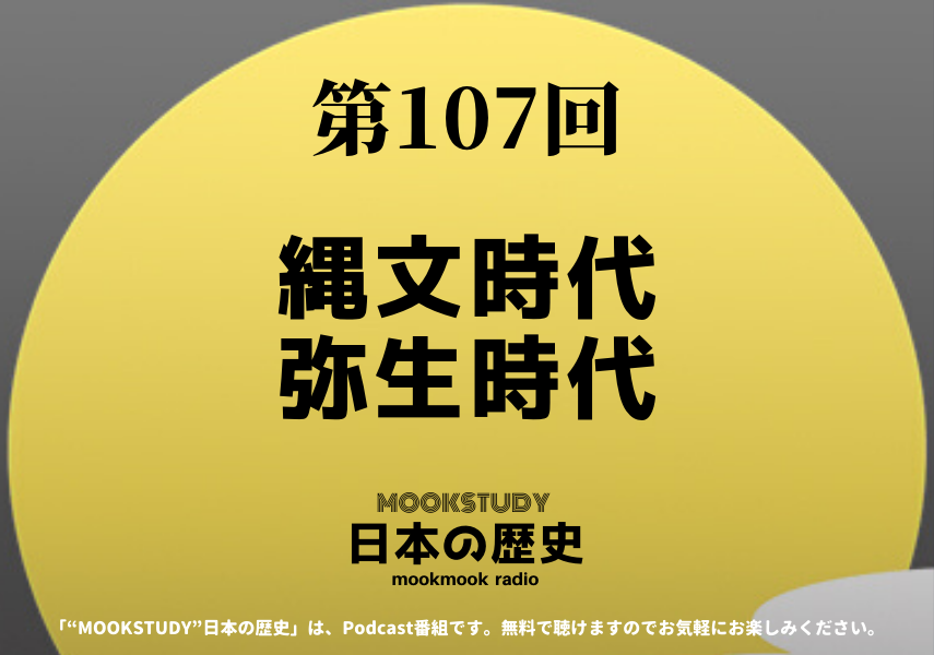 [MOOKSTUDY日本の歴史]Podcast_#107_縄文時代・弥生時代