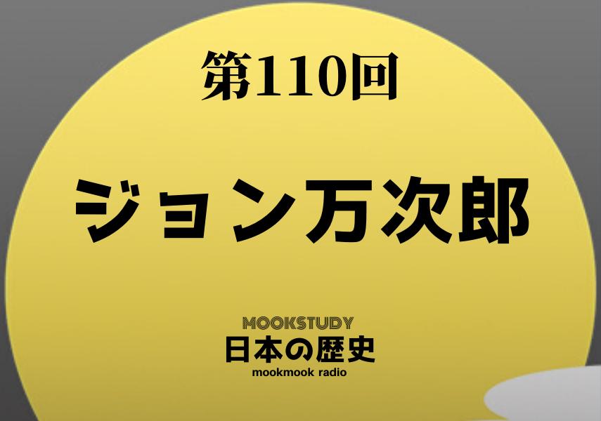 [MOOKSTUDY日本の歴史]Podcast_#110_ジョン万次郎