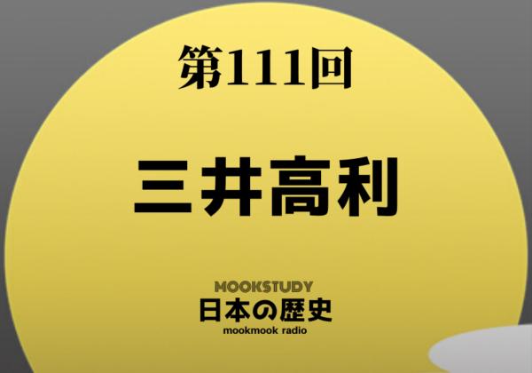 [MOOKSTUDY日本の歴史]Podcast_#111_三井高利