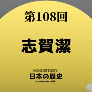 [MOOKSTUDY日本の歴史]Podcast_#108_志賀潔
