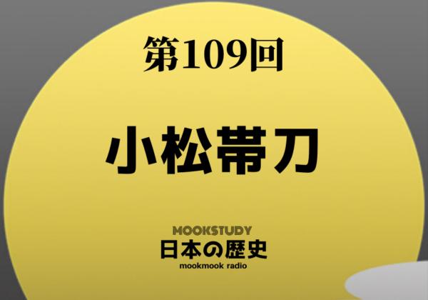 [MOOKSTUDY日本の歴史]Podcast_#109_小松帯刀