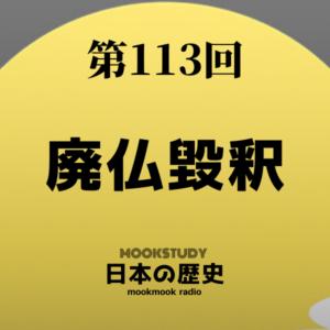 [MOOKSTUDY日本の歴史]Podcast_#113_廃仏毀釈