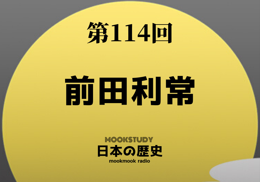 [MOOKSTUDY日本の歴史]Podcast_#114_前田利常