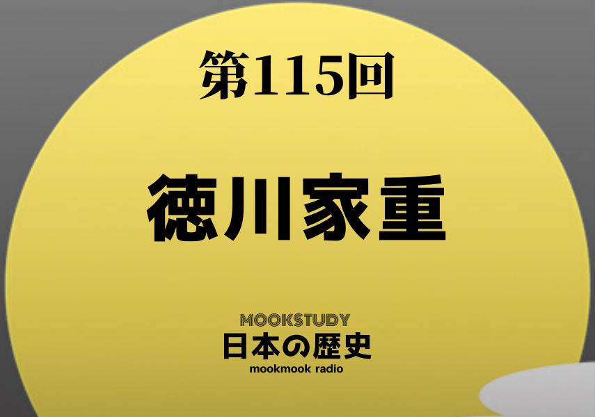 [MOOKSTUDY日本の歴史]Podcast_#115_徳川家重