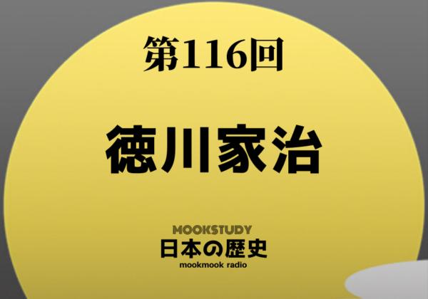 [MOOKSTUDY日本の歴史]Podcast_#116_徳川家治