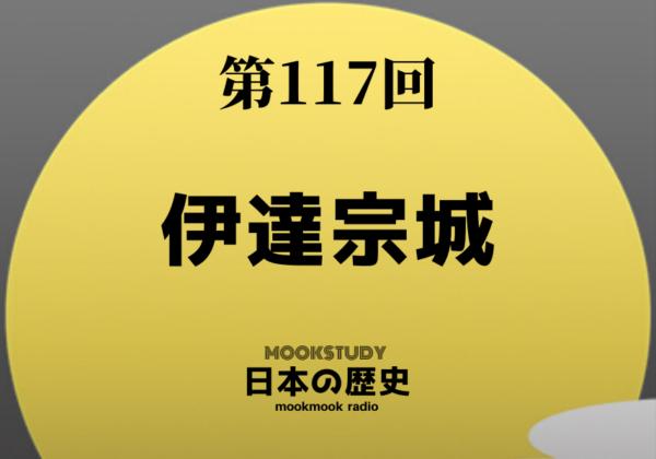 [MOOKSTUDY日本の歴史]Podcast_#117_伊達宗城