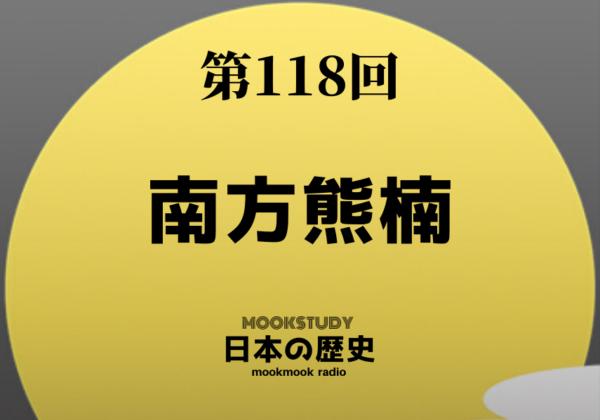 [MOOKSTUDY日本の歴史]Podcast_#118_南方熊楠