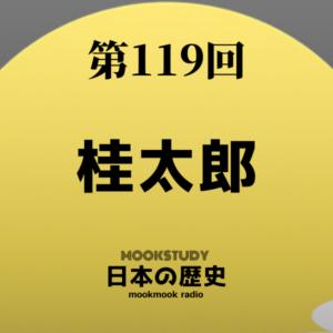 [MOOKSTUDY日本の歴史]Podcast_#119_桂太郎