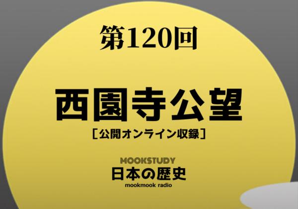 [MOOKSTUDY日本の歴史]Podcast_#120_西園寺公望 公開オンライン収録