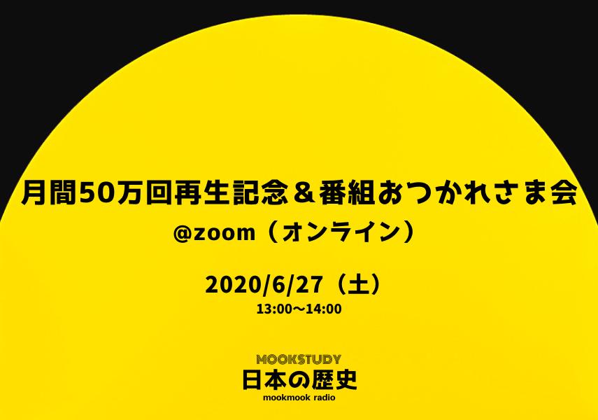 月間50万回再生記念&番組おつかれさま会_2020年6月27日