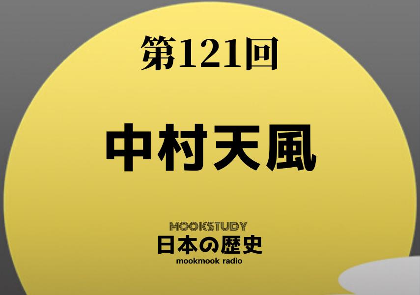 [MOOKSTUDY日本の歴史]Podcast_#121_中村天風