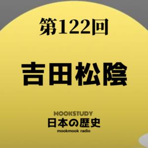 122_MOOKSTUDY日本の歴史_吉田松陰