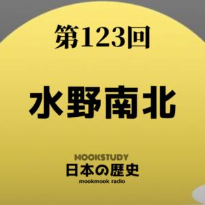 123_MOOKSTUDY日本の歴史_水野南北