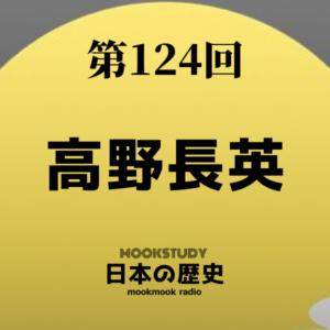 124_MOOKSTUDY日本の歴史_高野長英