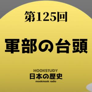 125_MOOKSTUDY日本の歴史_軍部の台頭