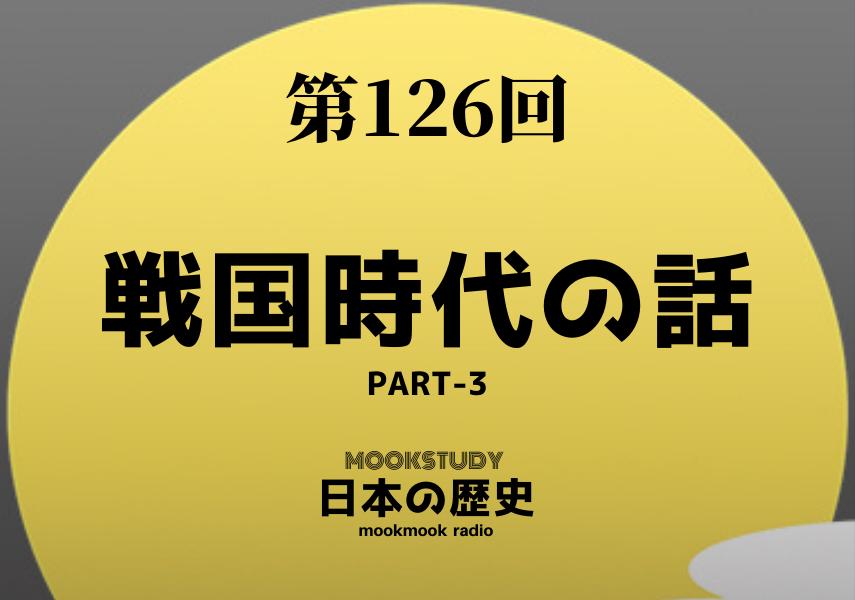 126_MOOKSTUDY日本の歴史_戦国時代の話 PART-3