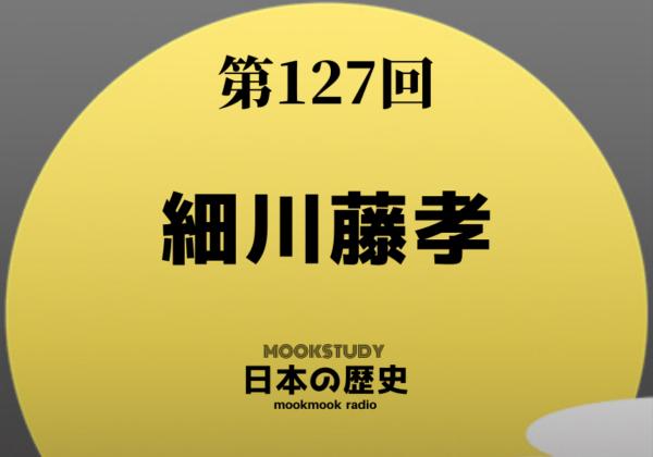 127_MOOKSTUDY日本の歴史_細川藤孝